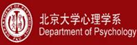 北京大学心理学系