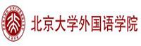 北京大学外国语学院