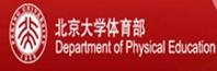 北京大学体育部